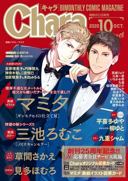 【bl 漫画 無料】Chara2020年10月号