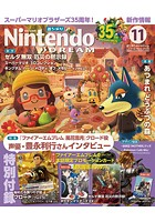 Nintendo DREAM 2020年11月号