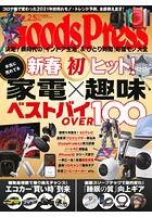 GoodsPress 2021年2.5月号