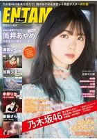 月刊エンタメ