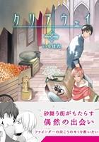 クリアウェイ【コミックス版】
