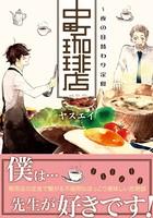 中町珈琲店〜夜の日替わり定食〜【単行本版】