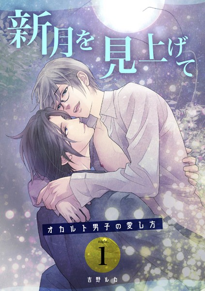 新月を見上げて〜オカルト男子の愛し方〜 night.1