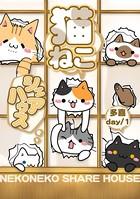猫ねこシェアハウス(単話)