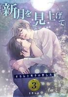 新月を見上げて〜オカルト男子の愛し方〜 night.3