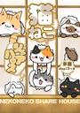 猫ねこシェアハウス day/3&4