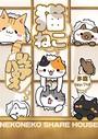 猫ねこシェアハウス day/7&8