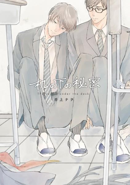 【学園もの BL漫画】机の下の秘密
