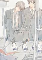 机の下の秘密【コミックス版】