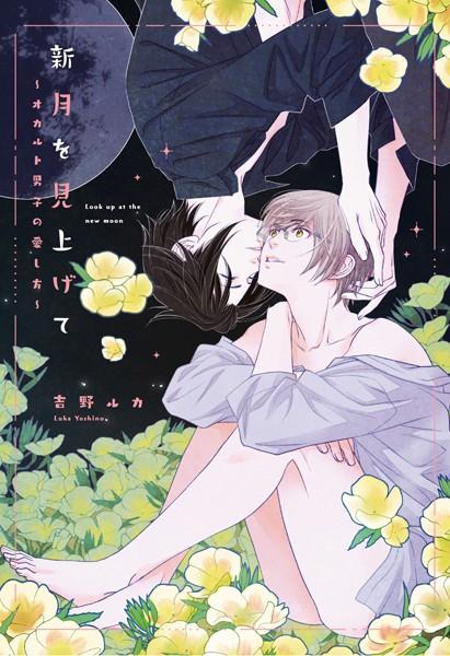 【恋愛 BL漫画】新月を見上げて〜オカルト男子の愛し方〜