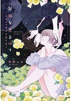 新月を見上げて〜オカルト男子の愛し方〜【コミックス版】