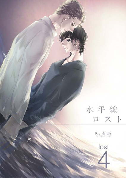 【恋愛 BL漫画】水平線ロスト(単話)