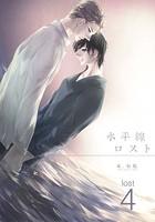 水平線ロスト lost 4