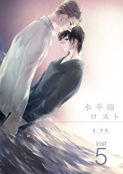 水平線ロスト lost 5