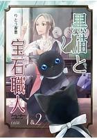 黒猫と宝石職人(単話)