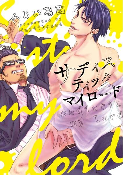 サディスティックマイロード【コミックス版】