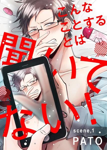 【恋愛 BL漫画】こんなことするとは聞いてない!(単話)