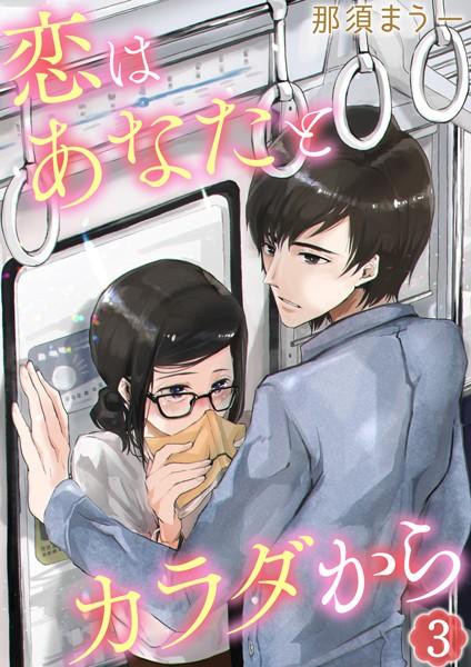【恋愛 エロ漫画】恋はあなたとカラダから(単話)