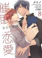 催眠恋愛〜あなたは俺を欲しくなる〜【分冊版】 (8)