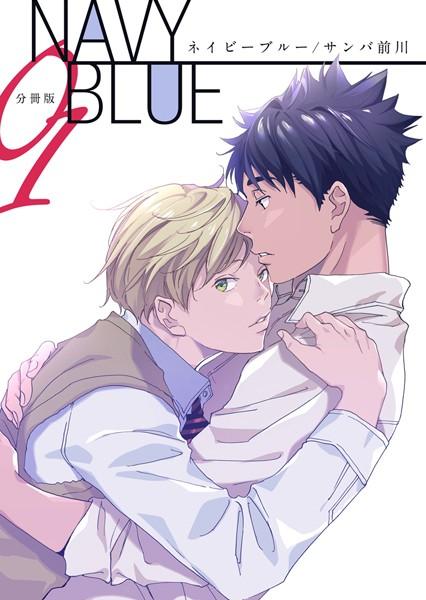 NAVY BLUE 【分冊版】 (1)