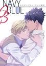 NAVY BLUE 【分冊版】 (3)