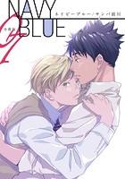 NAVY BLUE 【分冊版】 (7)