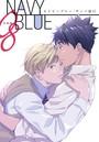 NAVY BLUE 【分冊版】 (8)