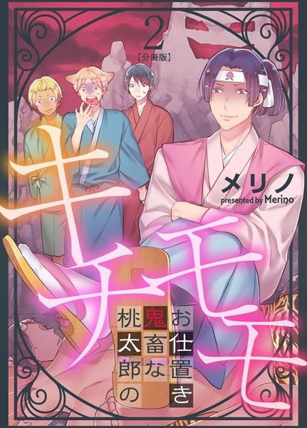 【ファンタジー BL漫画】キチモモ〜桃太郎の鬼畜なお仕置き〜(単話)