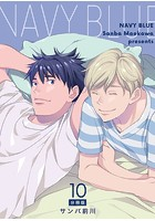 NAVY BLUE 【分冊版】 (10)