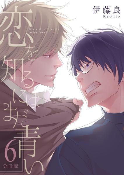 【学園もの BL漫画】恋を知るにはまだ青い(単話)