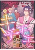キチモモ〜桃太郎の鬼畜なお仕置き〜【分冊版】(9)