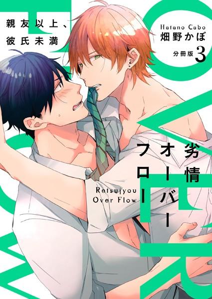 【恋愛 BL漫画】劣情オーバーフロー〜親友以上、彼氏未満〜(単話)