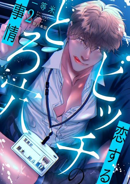 【リーマン BL漫画】恋するビッチのとろ穴事情