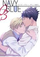 NAVY BLUE(単話)【期間限定 無料お試し版】