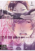 BLOOM〜狂依存〜(単話)