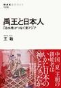 禹王と日本人 「治水神」がつなぐ東アジア