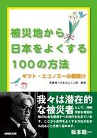 被災地から日本をよくする100の方法―...