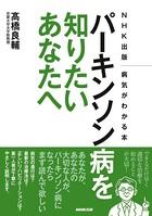 NHK出版 病気がわかる本 パーキンソ...