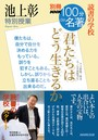 別冊NHK100分de名著 読書の学校 池上彰 特別授業 『君たちはどう生きるか』