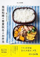 きょうの料理 飛田和緒の 朝にらくする...