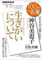 NHK 100分 de 名著