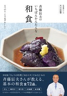 きょうの料理 斉藤辰夫のいちばんかんた...