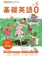 NHKテレビ・ラジオ 基礎英語0 2018年6月号