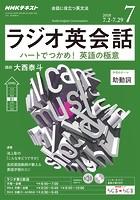 NHKラジオ ラジオ英会話 2018年7月号