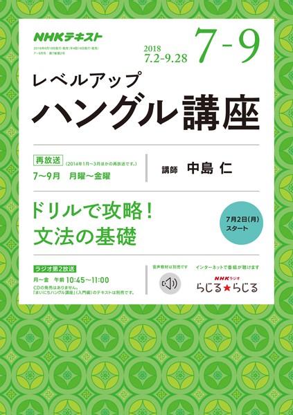 NHKラジオ レベルアップハングル講座 2018年7月〜9月