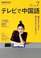 NHKテレビ テレビで中国語 2018年7月号