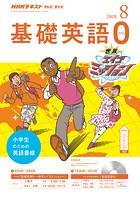 NHKテレビ・ラジオ 基礎英語0 2018年8月号