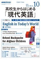 NHKラジオ 高校生からはじめる「現代英語」 2018年10月号
