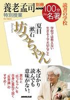 別冊NHK100分de名著 読書の学校 養老孟司 特別授業『坊っちゃん』