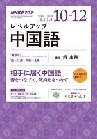 NHKラジオ レベルアップ中国語 2018年10月〜12月